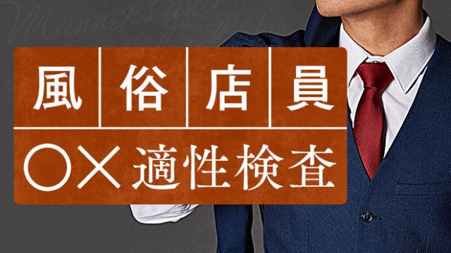 【風俗男性スタッフ】風俗店ですぐに辞めてしまうスタッフの傾向について【必読】