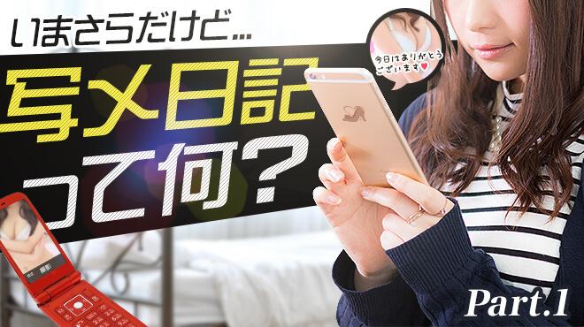現代風俗における必須知識!写メ日記って何?!part.1