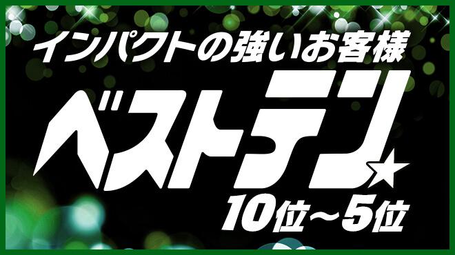 インパクトの強いお客様ランキングベストテン☆【10位~5位】