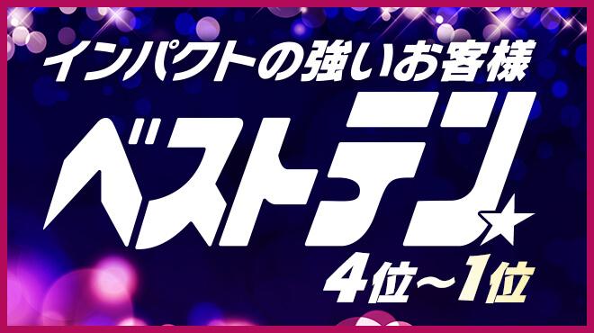 インパクトの強いお客様ランキングベストテン☆【4位~1位】番外編もあるよ!
