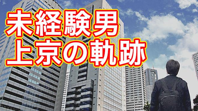 関西未経験男の上京物語!!~一念発起で風俗業界に挑戦し、現在に至るまでの軌跡~