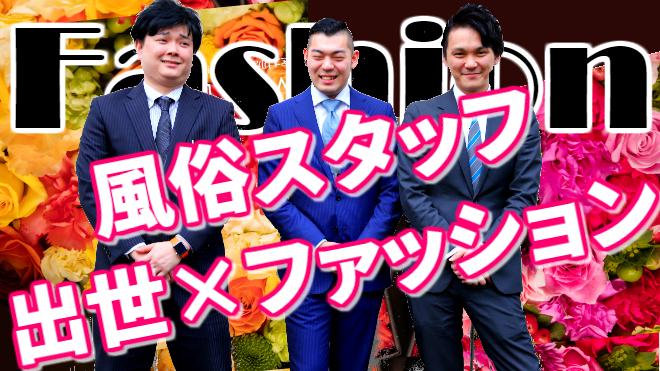出世する風俗スタッフのファッション&身だしなみ!!