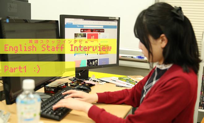 英語スタッフインタビュー①「未経験でも英語が仕事で使えるのが決め手でした。」