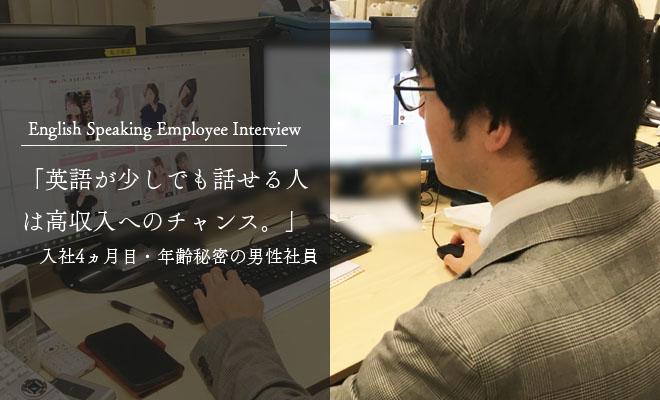 英語スタッフインタビュー③「英語が少しでも話せる人は高収入へのチャンスです。」