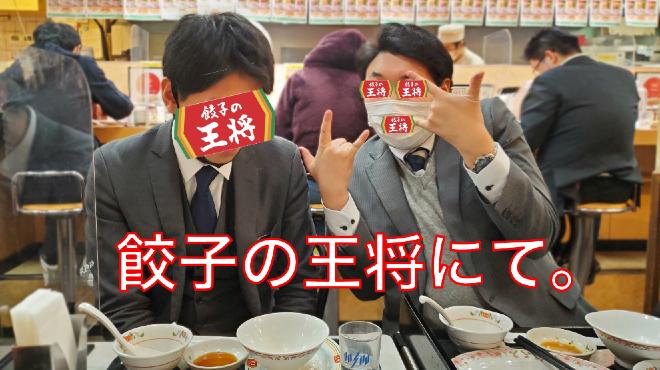 「餃子の王将」 を食べながら風俗関係者はなんの話をしているのか?