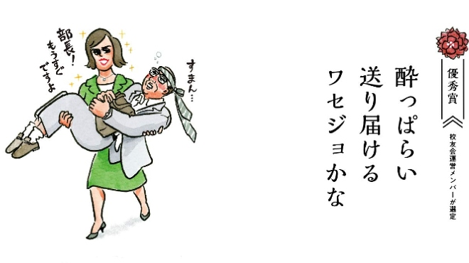 高学歴の彼らが風俗業界で働く理由 by.早稲田中退人事部マネージャー