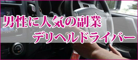 男性に人気の副業 デリヘル風俗の送迎ドライバー求人1