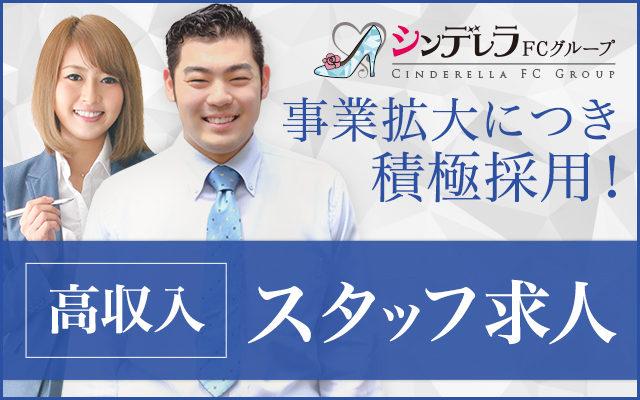 風俗男性求人【シンデレラグループ】