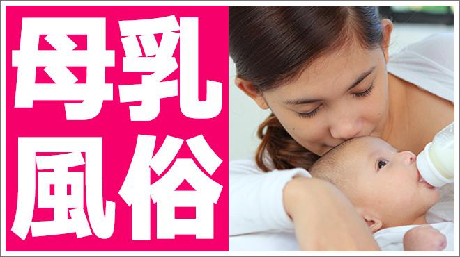 その母性に包み込まれたい!母乳風俗の魅力について体験談を語ります