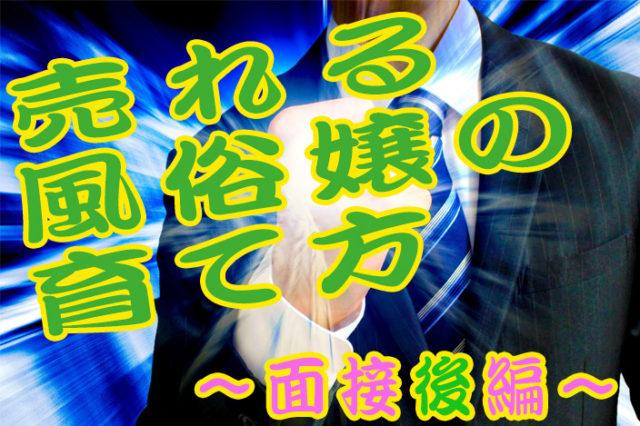 大手風俗店・現役マネージャーが教える「売れる風俗嬢の育成の仕方」~面接編・後編~
