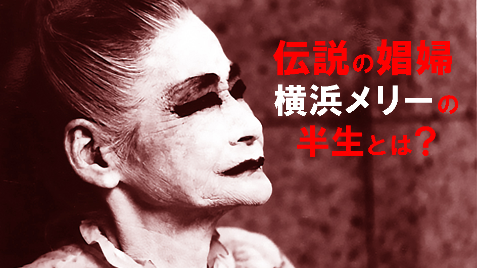 今なお伝説として語り継がれる白塗りの娼婦・横浜メリーの半生とは?