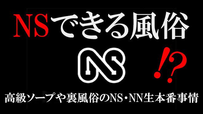 【NSできる!?風俗】高級ソープや裏風俗のNS・NN生本番事情