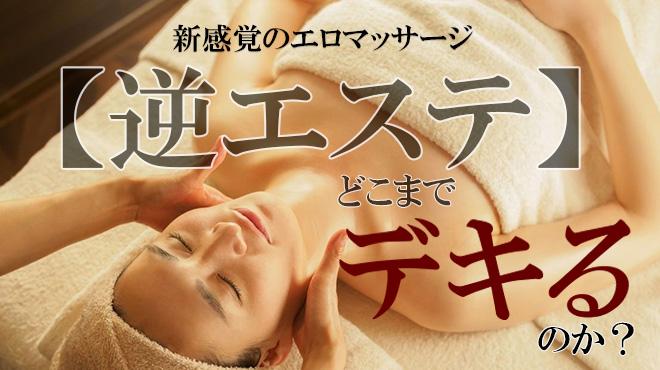<体験談>新感覚のエロマッサージ【逆エステ】はどこまでデキる?