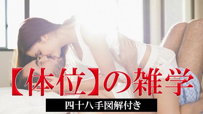 SEXにおける【体位】の雑学<四十八手図解付き>