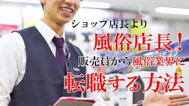 【ショップ店長より風俗店長!】販売員から風俗業界に転職する方法