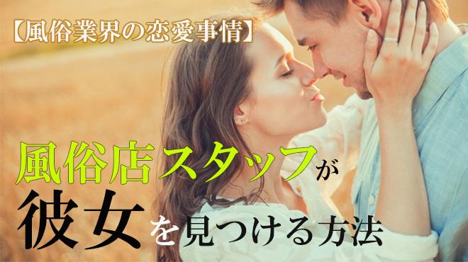 【風俗業界の恋愛事情】風俗店スタッフが彼女を見つける方法