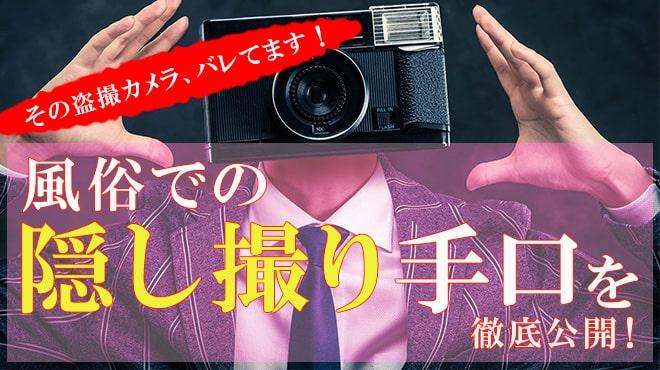 その盗撮カメラ、バレてます! 風俗での隠し撮り手口を徹底公開!