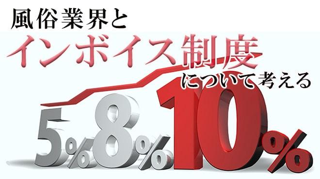 【消費税10%移行】風俗業界とインボイス制度について考える