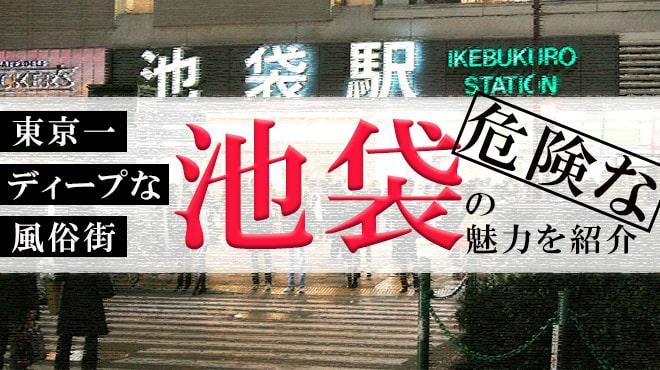 東京一ディープな風俗街・池袋の危険な魅力を紹介