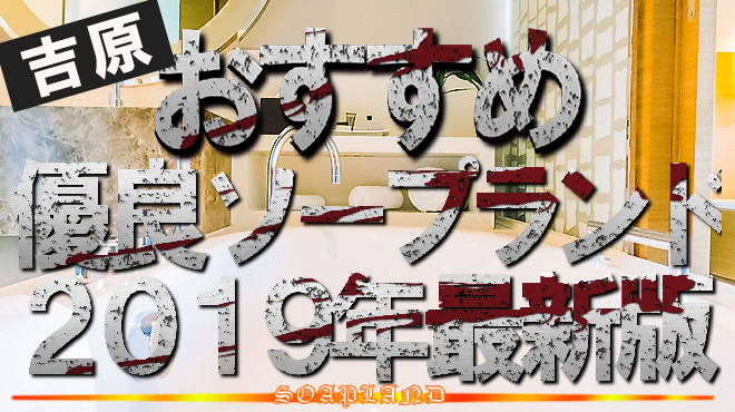 吉原のおすすめ優良ソープランド10選【2019年最新版】