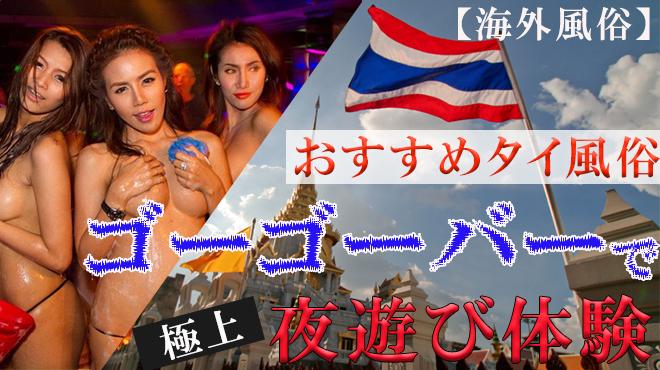 【海外おすすめ風俗】タイ風俗・ゴーゴーバーで極上の夜遊び体験
