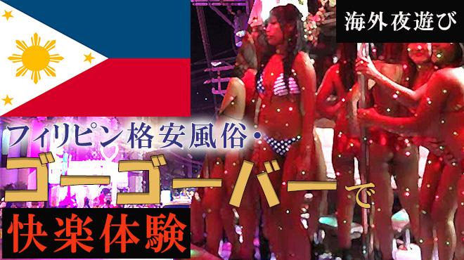 【海外夜遊び】フィリピン格安風俗・ゴーゴーバーで快楽体験