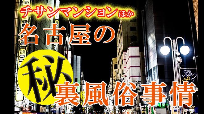 チサンマンションほか、名古屋の裏風俗事情